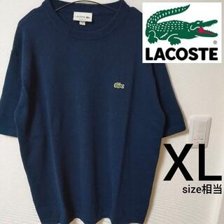 LACOSTE - 美品 LACOSTE ネイビー サマーニット 半袖カットソー メンズ size5