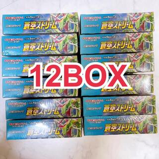 ポケモン(ポケモン)のポケモンカード 蒼空ストリーム 拡張パック 12BOX 新品未開封 1カートン分(Box/デッキ/パック)