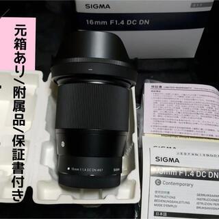 SIGMA - 【保証書付き】SIGMA (シグマ)16mm F1.4 DC DN/SE