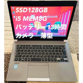 東芝 - dynabook R63/B SSD128GB メモリ8GB バッテリー13H