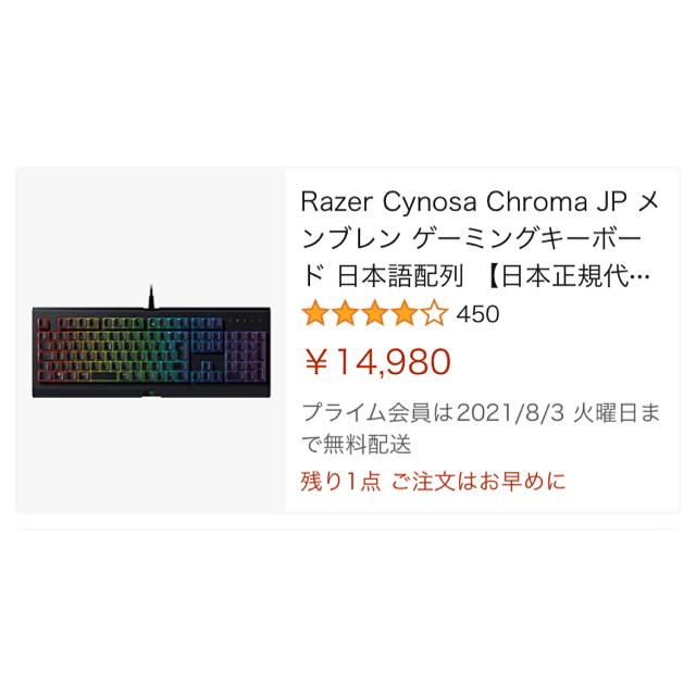Razer ゲーミングセット スマホ/家電/カメラのPC/タブレット(PC周辺機器)の商品写真