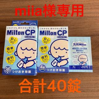 miia様専用【ミルトン】36錠+4錠+洗剤サンプル(食器/哺乳ビン用洗剤)