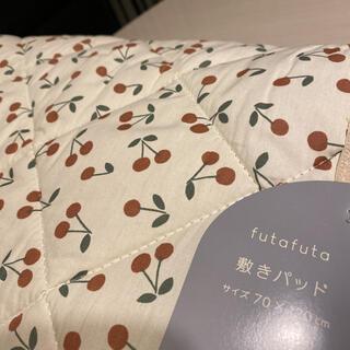 フタフタ(futafuta)の新品 フタフタ 敷きパット チェリー 敷きパッド さくらんぼ 70×120(敷パッド)