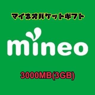 ◎現在最安値です 月末限定 残り少 mineo パケットギフト3GB マイネオ