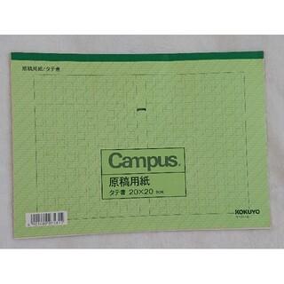 コクヨ(コクヨ)の原稿用紙 B5サイズ 26枚(ノート/メモ帳/ふせん)