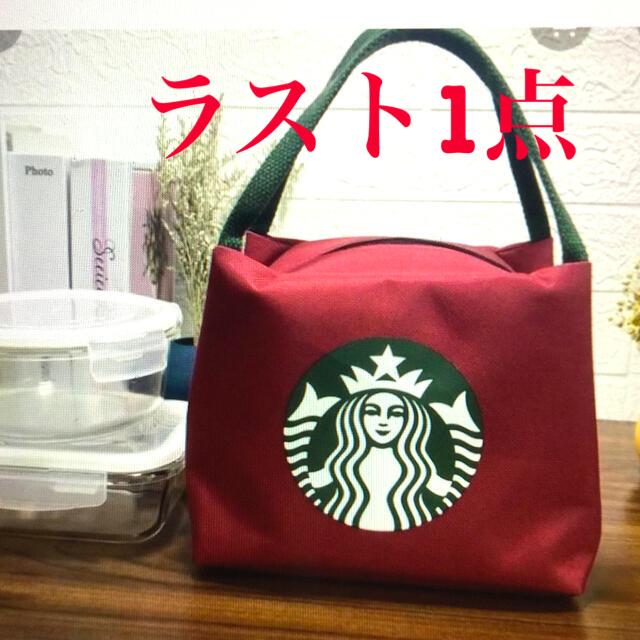 Starbucks Coffee(スターバックスコーヒー)のスターバックスランチバッグ(赤) インテリア/住まい/日用品のキッチン/食器(弁当用品)の商品写真