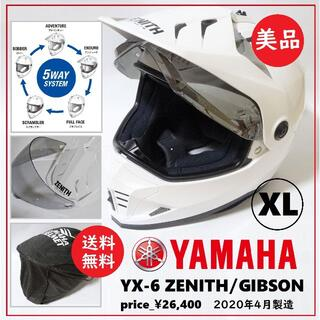 ヤマハ(ヤマハ)のかかまだ 様 専用 ★ヤマハ ZENITH バイク ヘルメット YX-6 (ヘルメット/シールド)