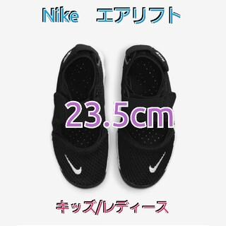 NIKE - ナイキ エアリフト 23.5cm