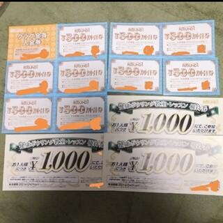 ラウンドワン 株主優待券 4500円分 クラブ会員入会券 割引 クーポン(ボウリング場)