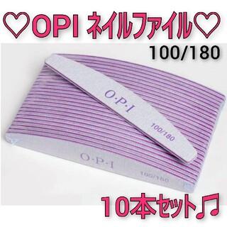 オーピーアイ(OPI)の♡新品♡ OPI ネイルファイル 10本セット(ネイルケア)
