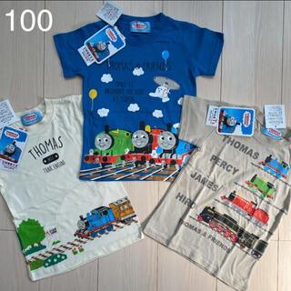 【トーマス】半袖 Tシャツ 3点セット 100