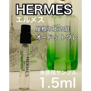 エルメス(Hermes)の[h-y]HERMES エルメス 屋根の上の庭 オードゥ トワレ 1.5ml(ユニセックス)