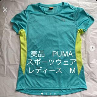 プーマ(PUMA)の美品 PUMA プーマ Tシャツ スポーツウェア レディース M(ウェア)