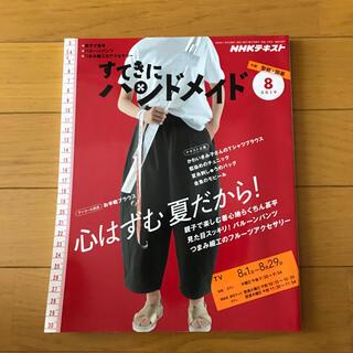 すてきにハンドメイド 2019年 08月号(専門誌)