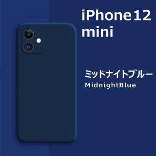iPhone - iPhone12 mini シリコンケース ミッドナイトブルー フィルム