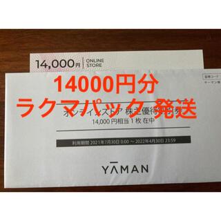 ヤーマン(YA-MAN)のヤーマン株主優待割引券14000円相当1枚(ショッピング)