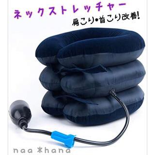 ネックストレッチャー 肩こり 首こり 牽引 ストレートネック ストレッチ(エクササイズ用品)