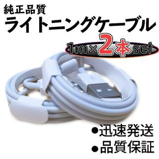 iphone 充電器 ライトニングケーブル1m lightningコード純正品質(その他)