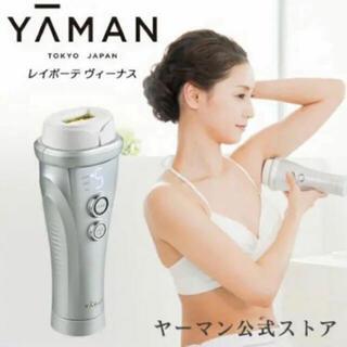 YA-MAN - 【新品・未使用】YA-MAN ヤーマン レイボーテ ヴィーナス 光脱毛