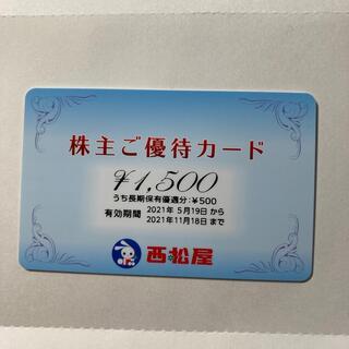 ニシマツヤ(西松屋)の西松屋 優待カード 1500円分 2021.11.18まで有効(ショッピング)