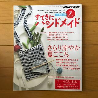 すてきにハンドメイド 2019年 07月号(専門誌)