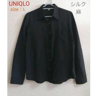 UNIQLO - 【美品】Lサイズ シルク・麻 長袖ブラウス