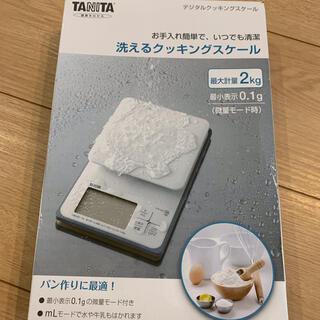 【新品】タニタ クッキングスケール KW-220 0.1g 洗える(ホワイト)(調理機器)