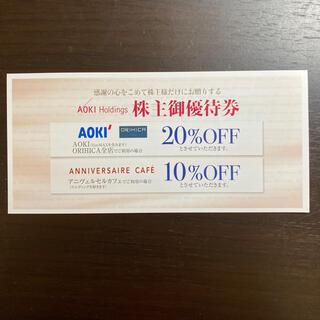 AOKIホールディングス  株主優待券 20%割引券 1枚(ショッピング)