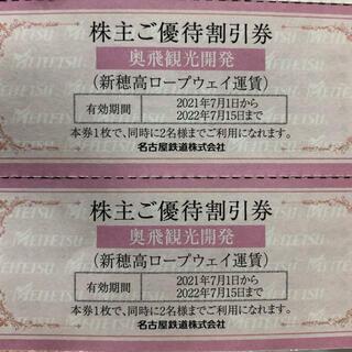 ★新穂高ロープウェイ 優待割引券 2枚セット●1枚で2名まで可★送料無料(その他)