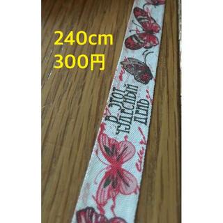 23 コットンリボン(約240cm×1.5) ハンドメイド 綿 布 生成り 切売(生地/糸)