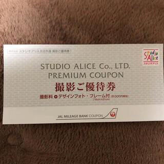 スタジオアリス  JAL 無料撮影券