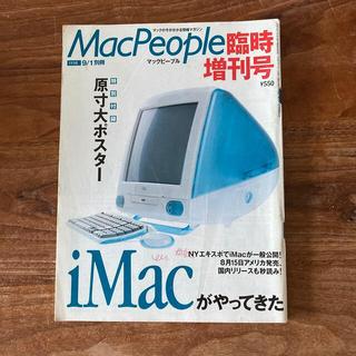 MacPeople(専門誌)