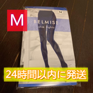24時間以内に発送★BELMISE ベルミス スリムタイツセット Mサイズ1枚