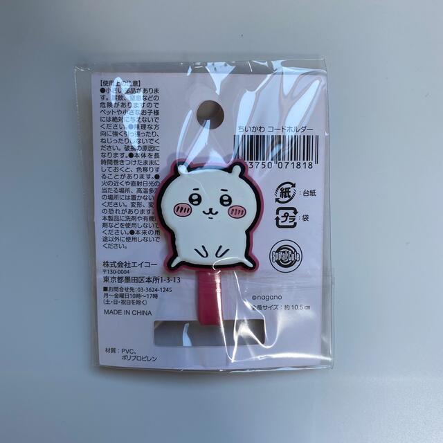 TAITO(タイトー)のちいかわ コードホルダー エンタメ/ホビーのおもちゃ/ぬいぐるみ(キャラクターグッズ)の商品写真