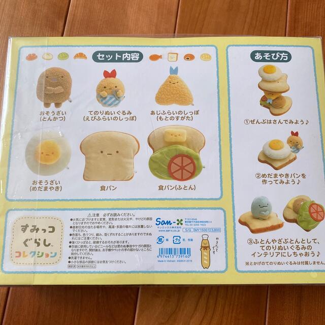 サンエックス(サンエックス)のすみっコぐらし おそうざいパン ぬいぐるみセット エンタメ/ホビーのおもちゃ/ぬいぐるみ(キャラクターグッズ)の商品写真