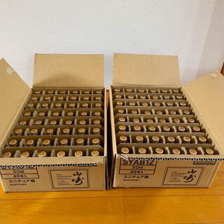 サントリー - 山崎 12年 ミニチュアボトル     48本入り  2ケース
