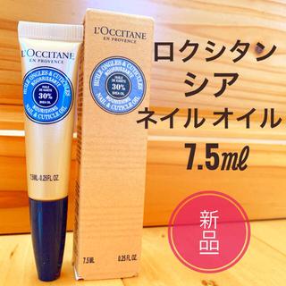L'OCCITANE - 新品☆ロクシタン シア ネイル オイル 7.5ml