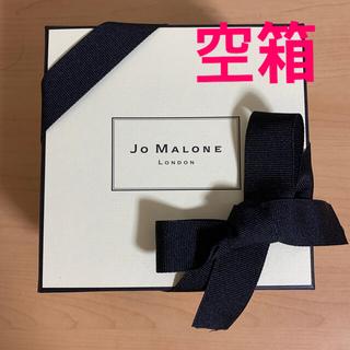 ジョーマローン(Jo Malone)のJo Malone ジョーマローン 空箱×1(ショップ袋)
