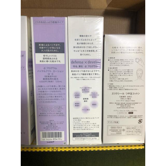 d program(ディープログラム)のラスト1セット!dプログラム バイタルアクトローション2 コスメ/美容のスキンケア/基礎化粧品(化粧水/ローション)の商品写真