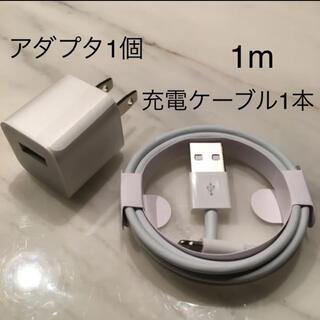 iPhone - iPhone充電器 ライトニング ケーブル1本  1m アダプタセット 純正品質