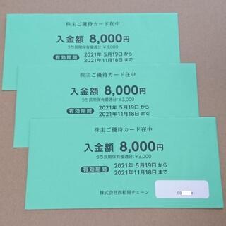 ニシマツヤ(西松屋)の西松屋 株主優待 24000円分 ■ 即日発送(ショッピング)