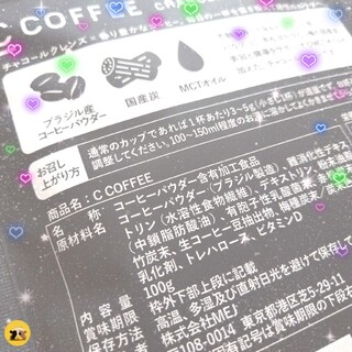 ②C COFFEE チャコールコーヒーダイエット  1袋