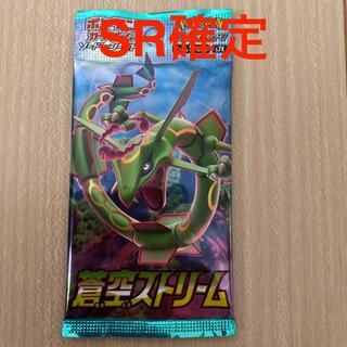 ポケモンカード 蒼空ストリーム SR確定(Box/デッキ/パック)