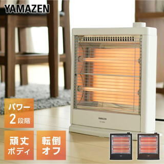 山善 YAMAZEN 電気ストーブ(電気ヒーター)