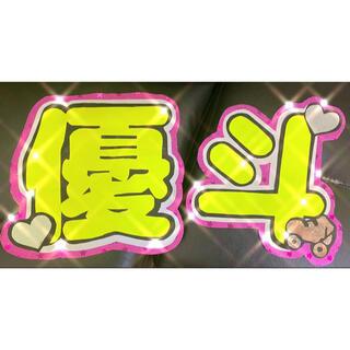 Johnny's - 高橋優斗 うちわ文字