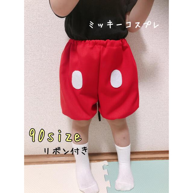ミッキーコスプレ ミッキーパンツ リボン ミッキーズボン ディズニーコスプレ キッズ/ベビー/マタニティのキッズ服男の子用(90cm~)(パンツ/スパッツ)の商品写真