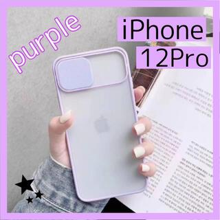 iPhone12Proケース レンズカバー カメラ保護 シリコン パープル