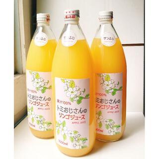 サンふじりんごジュース1リットル×3本入り❤果汁100%