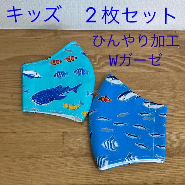 インナーマスク お魚 ジンベイザメ 冷感ダブルガーゼ 子供 キッズ 2枚セット エンタメ/ホビーのコスプレ(その他)の商品写真