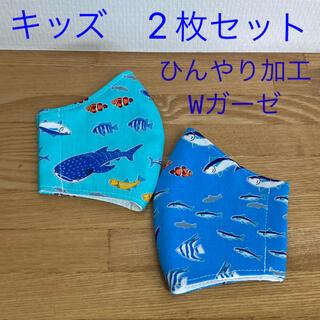 インナーマスク お魚 ジンベイザメ 冷感ダブルガーゼ 子供 キッズ 2枚セット
